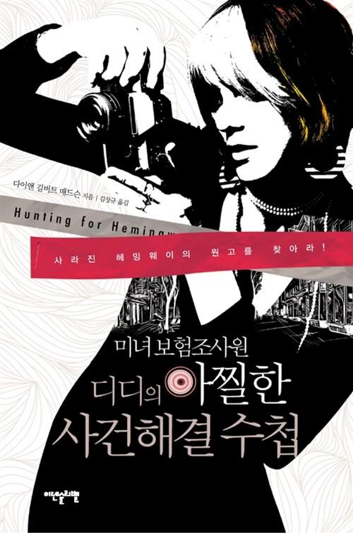 미녀 보험조사원 디디의 아찔한 사건해결 수첩