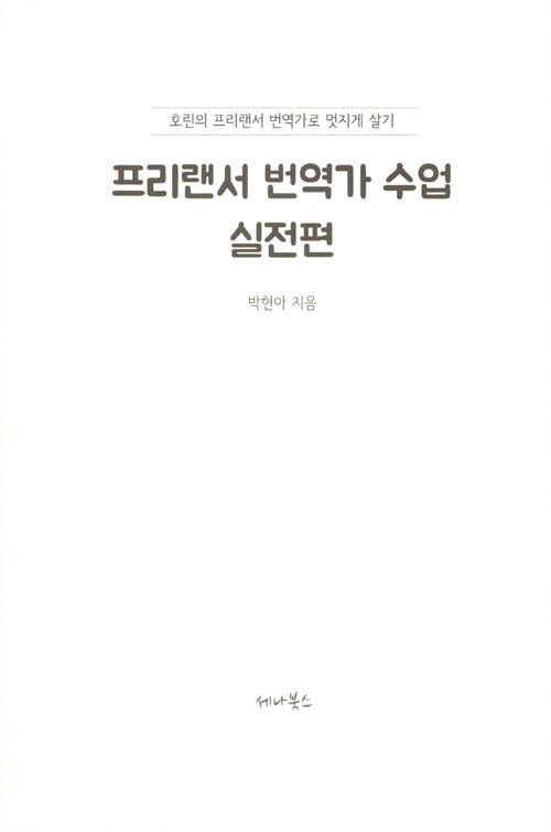 프리랜서 번역가 수업. [2], 실전편 : 호린의 프리랜서 번역가로 멋지게 살기