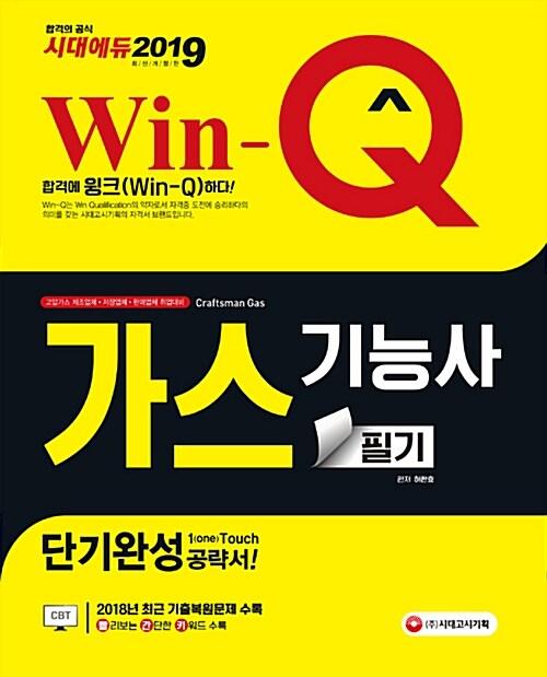 2019 Win-Q(윙크) 가스기능사 필기 단기완성