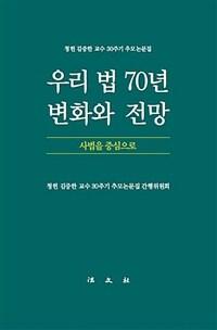 우리 법 70년 변화와 전망 : 사법을 중심으로 : 청헌 김증한 교수 30주기 추모논문집