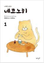 시무룩 고양이 네코노히 1