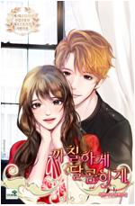 [세트] 까칠하게 달콤하게 (총4권/완결)