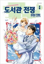[고화질] 도서관 전쟁 LOVE&WAR 별책편 05