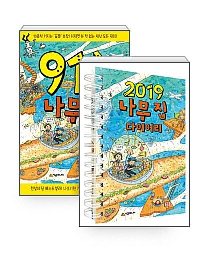 [세트] 91층 나무 집 + 2019 나무 집 다이어리 (스프링) - 전2권