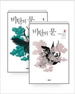 [세트] 비탄의 문 1~2 세트 - 전2권