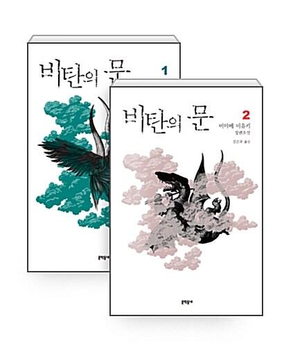 [중고] [세트] 비탄의 문 1~2 세트 - 전2권