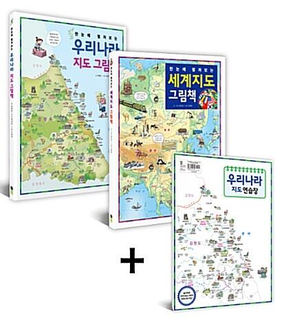 한눈에 펼쳐보는 지도 그림책 세트 (전2권 + 지도 연습장)