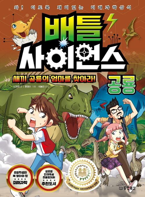 배틀 사이언스 : 공룡 - 새끼 공룡의 엄마를 찾아라!