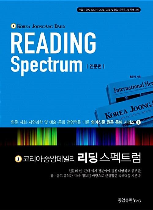 코리아 중앙데일리 리딩 스펙트럼 Vol.1 : 인문편 (수정보완판, 전체 원문 원어민 녹음 MP3파일 제공)