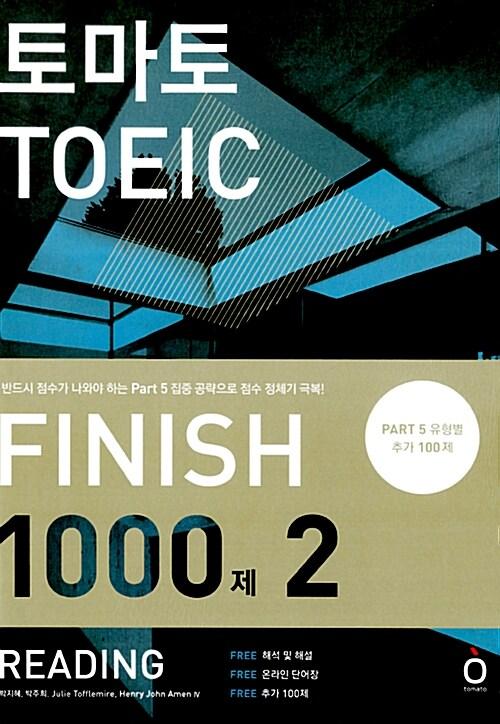 토마토 TOEIC Finish 1000제 2 Reading (PART 5 유형별 추가 100제 제공 + 해석 및 해설 + 온라인 단어장)