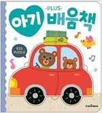 아기 배움책 : Plus