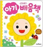 아기 배움책 : Start