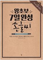 왕초보 7일 완성 손글씨