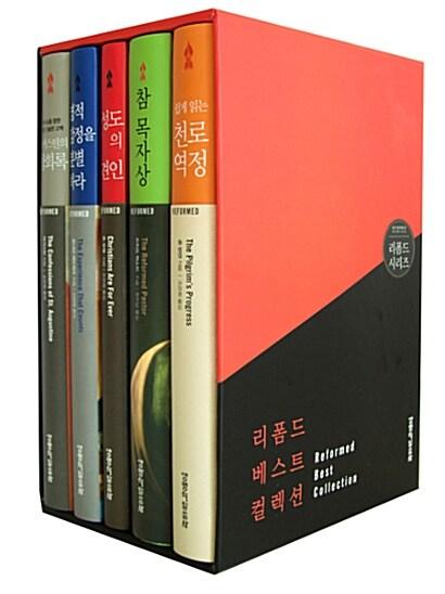 리폼드 베스트 컬렉션 - 전5권