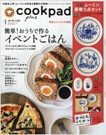 cookpad plus(クックパッド プラス) 2019年01月號