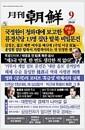[중고] 월간 조선 2018년-9월호 Vol.462 (신236-6)