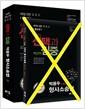 [중고] 선택과 집중 박용두 형사소송법 + 핸드북 - 전2권