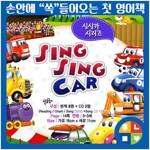 싱싱카 (전8권+CD2장) 보드북/씽씽카/자동차책