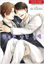 [고화질] [시안] 행복은 당신 곁에