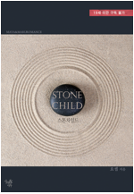 스톤 차일드(Stone Child)