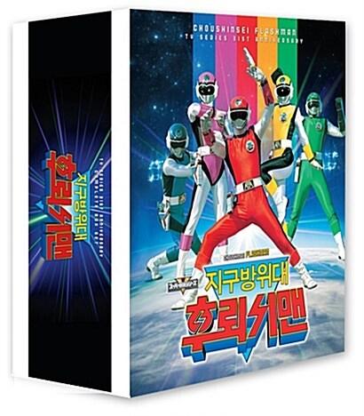 지구방위대 후뢰시맨 TV 시리즈 : 일반판 - 우리말 버전 (10disc)