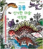 공룡 신기한 마술 색칠북 (책 + 마술붓)