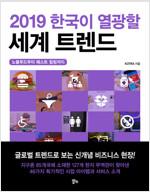 2019 한국이 열광할 세계 트렌드