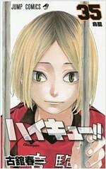 ハイキュ-!! 35 (ジャンプコミックス)