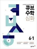 큐브수학S 심화 strong 6-1 (2020년용)