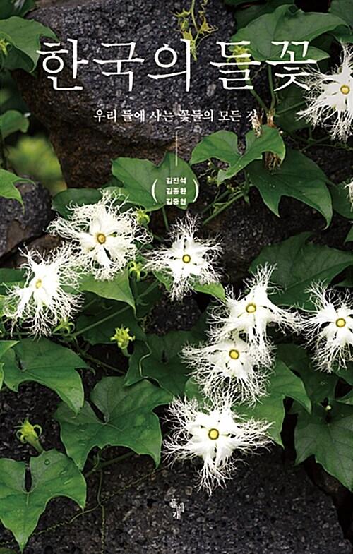 한국의 들꽃