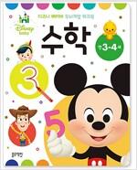 디즈니 베이비 두뇌계발 워크북 수학 만 3-4세