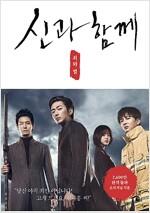 신과 함께 : 죄와 벌 오리지널 각본