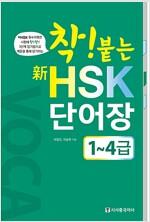 착! 붙는 新HSK 단어장 1~4급