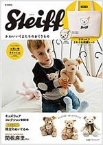 Steiff かわいいくまたちのおくりもの (e-MOOK 寶島社ブランドムック)