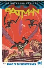 배트맨 : 몬스터 맨들의 밤
