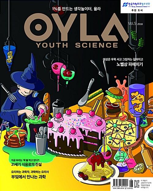 욜라 OYLA Youth Science Vol.5