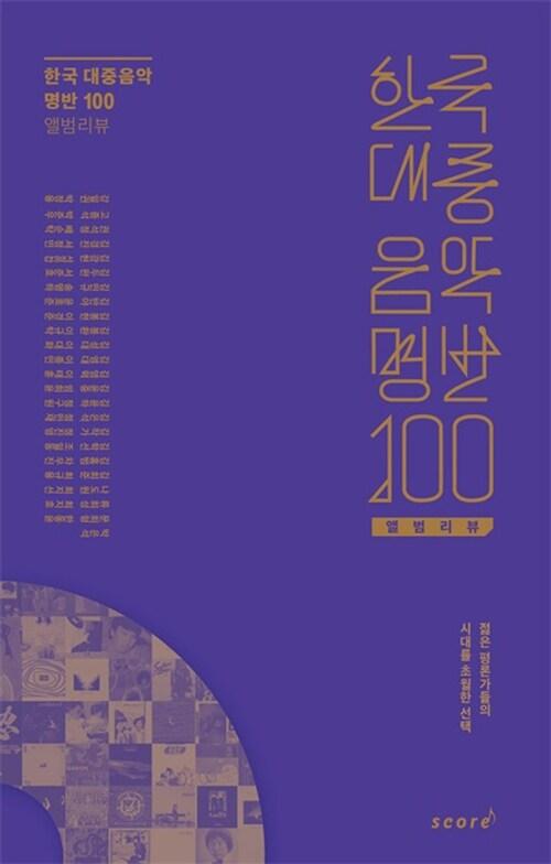 한국 대중음악 명반 100