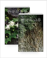 [세트] 한국의 나무 + 한국의 들꽃 - 전2권