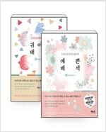[세트] 귀여운 배색 + 예쁜 배색 - 전2권