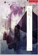 [BL] 쓰리, 썸(Three, Some)