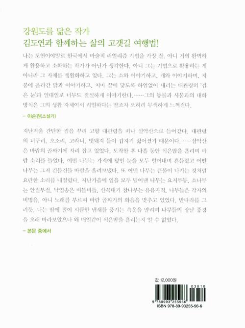 영(嶺) : 김도연 산문집