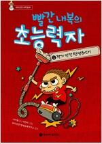 빨간 내복의 초능력자 시즌1 1