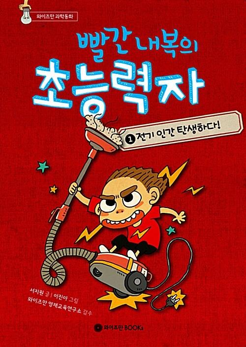 [중고] 빨간 내복의 초능력자 시즌1 1