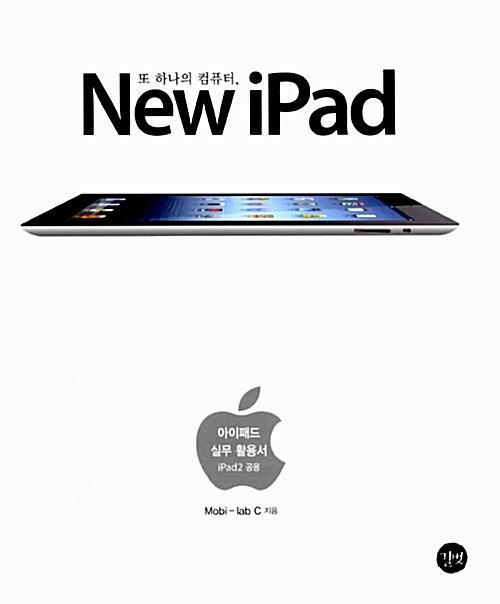 또 하나의 컴퓨터, New iPad