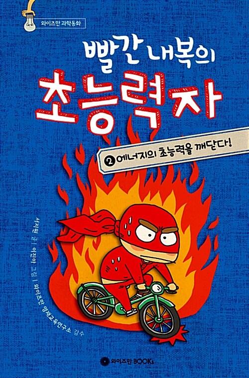 빨간 내복의 초능력자 시즌1 2