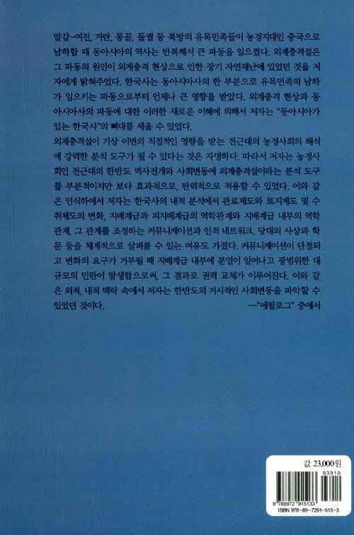 새 한국사 : 선사시대에서 조선 후기까지