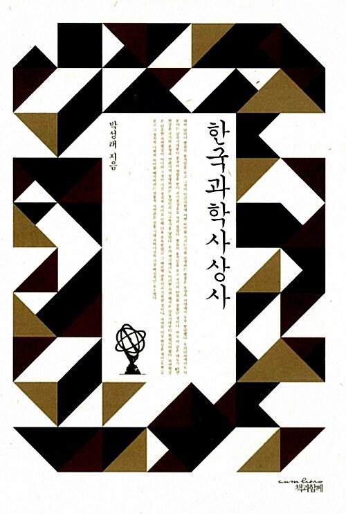 한국과학사상사