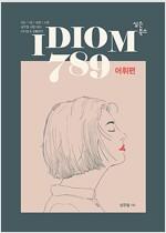 2019 Idiom 789 어휘편