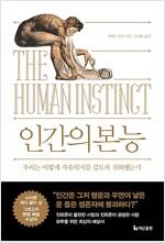 인간의 본능