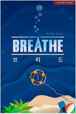 [세트] [BL] 브리드(Breathe) (총2권/완결)